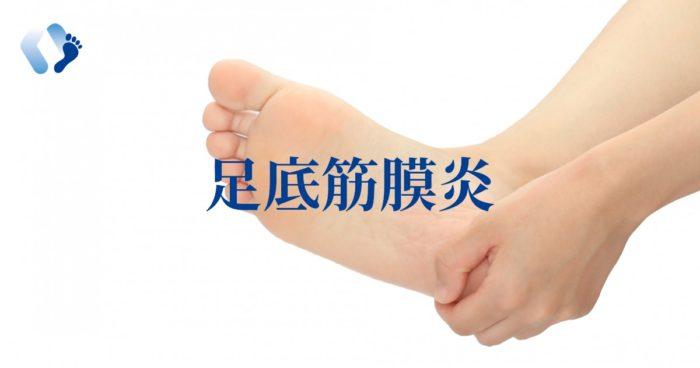 【足底筋膜炎】良くならない足裏の痛みでお悩みのあなたへ