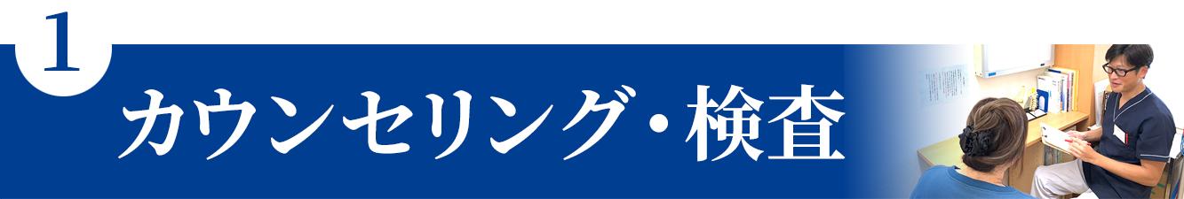 カウンセリング・検査(たけむら整骨院)