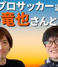 元プロサッカー選手増嶋竜也さんと対談